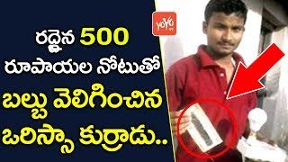17 Years Old Odisha Boy Devised Technique To Produce Electricity From Scrapped 500 Rs Notes... !