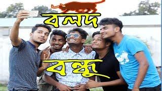 বলদ বন্ধু ( Bolod Bondhu ) BANGLA FUNNY VIDEO-2018 || Funn Trap Entertainment