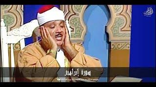 قمة الخشوع في سورة إبراهيم للشيخ عبدالباسط عبدالصمد رحمه الله