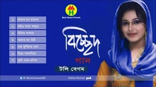 Toly Begum - Bangla Bicched Gaan | Music Heaven