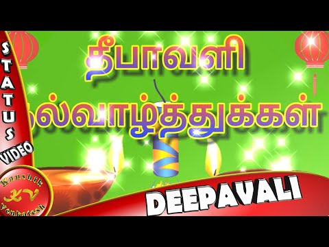 Happy Diwali 2016,Deepavali Wishes,in Tamil,Greetings,Animation,Messages,Quotes,Whatsapp Video