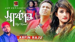 Sharthopor   by Arfin Raju   New Bangla Song 2018   Official HD Music Video