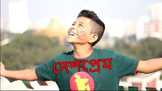 Desh Prem দেশপ্রেম   Bangla New Song By Ghuri (ব্যান্ড ঘুড়ি)