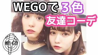WEGOで原宿3色友達コーデ【広瀬ちひろ・佐藤ノア】