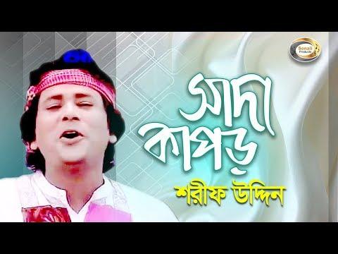 Xxx Mp4 Sharif Uddin Shada Kapor সাদা কাপড় Jonom Dukhini Maa Music Video 3gp Sex