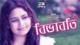 Bibhaboti | Bangla Telefilm | Irfan Sajjad | Ashna Habib Bhabna | Channel i TV