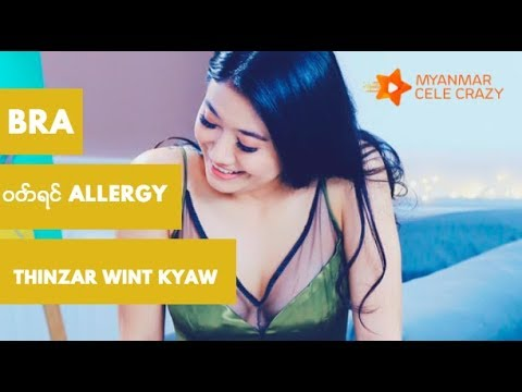 Xxx Mp4 ဘရာဇီယာအၾကာၾကီး၀တ္ရင္ Allergy ရွိတယ္ ဆိုုတဲ့ သင္ဇာ၀င့္ေက်ာ္ Thinzar Wint Kyaw 3gp Sex