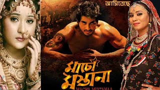 Bengali film | Macho Mustafa (2012) | Song Madhubala by Kalpana Patowary.