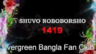 Shuvo Noboborsho 1419 এসো হে বৈশাখ।