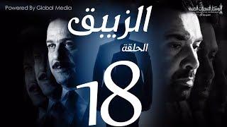 مسلسل الزيبق HD - الحلقة 18- كريم عبدالعزيز وشريف منير| EL Zebaq Episode |18