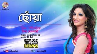 Tina Mostary - Choya | ছোঁয়া | New Bangla Song | Soundtek