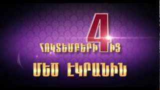 Poker.AM թրեյլեր / Official Trailer