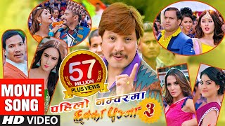 Pahilo Number Maa | CHHAKKA PANJA 3 Song | Deepak, Deepika, Deepa, Priyanka, Kedar, Jeetu, Buddhi