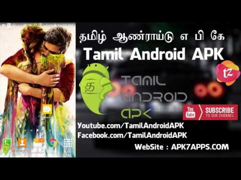 Best Video Call App For Android - Mi Video Call -Reviews in Tamil