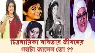 চিত্রনায়িকা ববিতার জীবনের গল্পটা জানেন তো?? - Story of  Bangla Actress Bobita