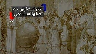 ابتكارات يستخدمها أوروبيون أصلها عربي إسلامي.. تعرّف عليها!