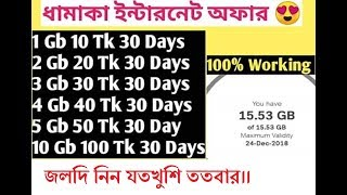 Airtel Sim 10 Tk 1 Gb 30 Days Validity!! 5 Gb 50 Taka 30 Days Validity!! Unlimited Validity Tips!!