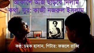 আকাশে আজ - নজরুল গীতি কভার- (রাব্বি ও চমক)