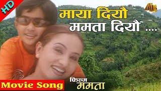 Maya Diyao | Mamata Movie Song | Bipana Thapa | AB Pictures Farm | B.G Dali