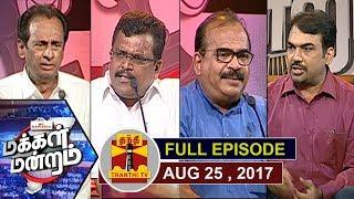 (25/08/2017) Makkal Mandram | OPS - EPS vs TTV : Whose side is Right? | Thanthi TV
