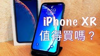 iPhone XR值得購買嗎?iPhone XR五天心得以及十月購機指南