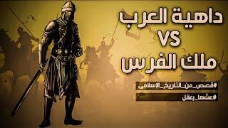 داهية العرب ضد ملك الفرس | قصص من التاريخ الإسلامى