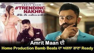 Amrit+Maan+%7C+Home+Production+%27Bamb+Beats%27+%7C+New+Song+Soon+%7C+Dainik+Savera