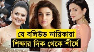 যে ৫ বলিউড নায়িকা শিক্ষার দিক থেকে শীর্ষে   Most Highly Educated Actress in Bollywood