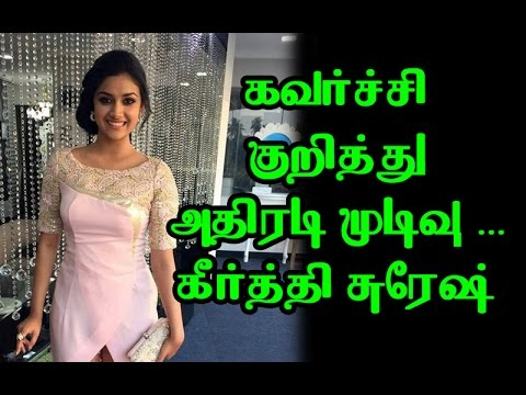 Actress Keerthi Suresh Says Not To Glamour | Hot Tamil Cinema News | Updates