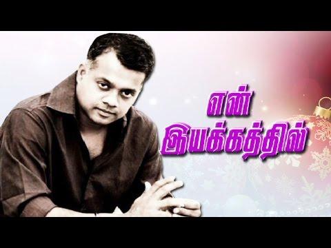 Exclusive Interview with Gautham Menon | Kalaignar TV