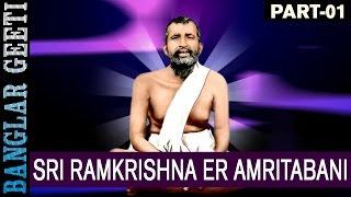 Sri Ramkrishna Er Amritabani - Part 1   Bangla Devotional   Krishna Music   Full AUDIO