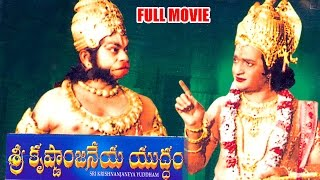 Sri Krishnanjaneya Yuddham Full Length Telugu Movie || N.T.Rama Rao || Ganesh Videos - DVD Rip..