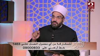 شرح رائع من الدكتور عمرو الورداني عن معنى تضخيم الذات وعلاقته بأغلب مشاكل الحياة