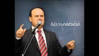 سلطان الطرب مصطفى دحلة حبيبي على الدنيا -  يا ابني - عذب الجمال قلبي - باب البوابة ببابين