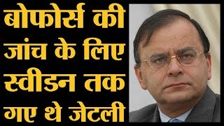 Arun Jaitley Bofors Scam की investigation के दौरान Additional Solicitor General थे