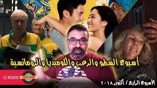 ترشيح أفلام للمشاهدة في السينما والبيت خلال الأسبوع الرابع من شهر أكتوبر | مهدي يحبذ | فيلم جامد