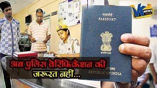 पासपोर्ट के लिए पुलिस नहीं करेगी एड्रेस वेरिफिकेशन, आया ये नियम|Adress Verification for passport