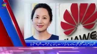 TAG TV Pakistan Bureau News Bulletin with Kokab Farooqui - 10 December