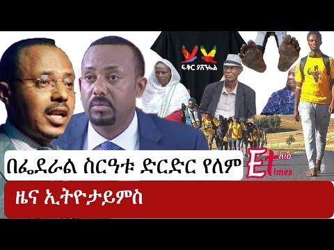 Xxx Mp4 የኢትዮታይምስ እለታዊ ዜና EthioTimes Daily Ethiopian News Abiy Ahmed Lemma Megerssa Teddy Afro 3gp Sex
