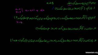 نظریه اعداد ۱۲ - بررسی تقسیم پذیری به عنوان یک رابطه