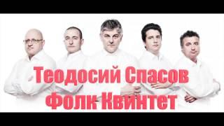 Theodosii Spassov Folk Quintet 17 Mart 2017