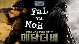 [메달더비] FPS TEAM FaL vs. MoH 2경기 V2 로켓공장 후반전 | 친선 클랜전 메달오브아너:얼라이드어썰트