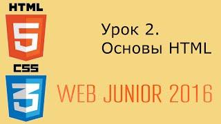 Web Junior 2016 - урок 2. Основы HTML