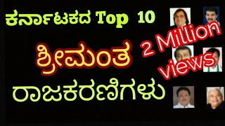 Top 10 Richest Politicians of Karnataka|| Top 10 Kannada ||