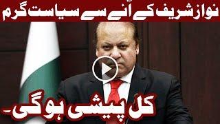 Nawaz Sharif Ke Kal Adalat Ma Hazri - Headlines and Bulletin - 09:00 PM - 25 Sep 2017