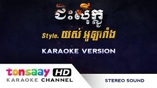 ជិះស៊ីក្លូ ភ្លេងសុទ្ធ Remix Tonsaay Karaoke Musical Instrumental
