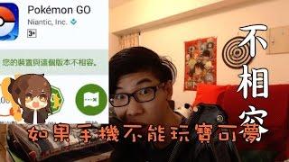 【巧克力】『Pokemon GO』 - 如果手機不能玩寶可夢!?