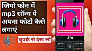 Jiophone mai mp3 song pai apna photo kaise lagaye |How to add my photo in mp3 song jio phone