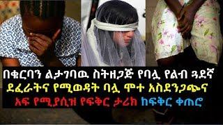 Ethiopia: በቁርባን ልታገባዉ ስትዘጋጅ የባሏ የልብ ጓደኛ ደፈራትና የሚወዳት ባሏ ሞተ አስደንጋጭና አፍ የሚያሲዝ የፍቅር ታሪክ ከፍቅር ቀጠሮ