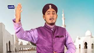কোন সাধনে পাইবো আপনায় | Islamic Song | Kawsar Hossain Jalali | Azmir Recording Naat | 2017
